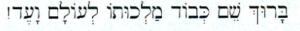 Shema line 2